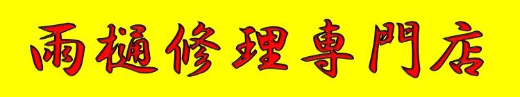 雨樋修理 専門店